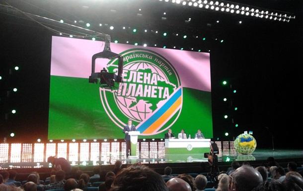 Съезд Украинской партии  Зелена Планета