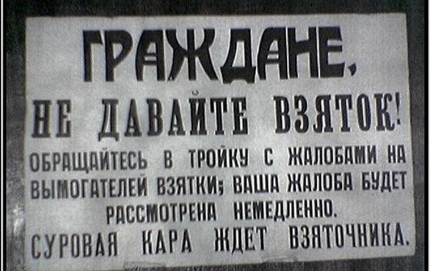 За коррупцию - РАССТРЕЛ !