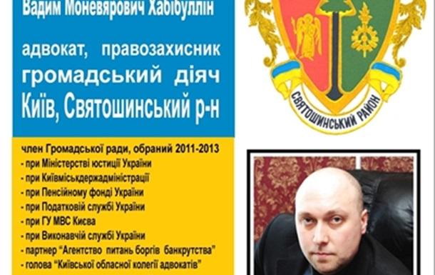 Віднімати і ділити – це моя професія з 1996, - адвокат Вадим Хабібуллін