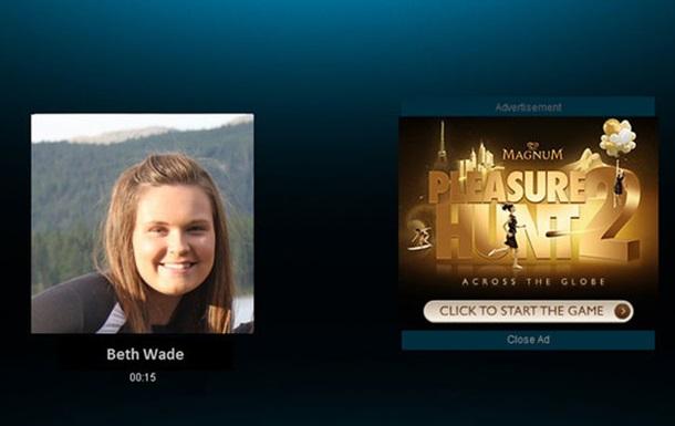 Skype: как скоро мы увидим здесь контекстную рекламу?