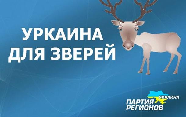 Одесские регионалы - не просто олени, но и шовинисты...