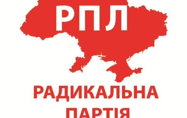 Кандидати від Радикальної партії на Луганщині
