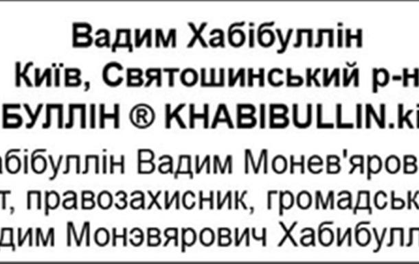 Вадим Хабібуллін: НАШ СВЯТОШИНСЬКИЙ - ТОМУ, ЩО …