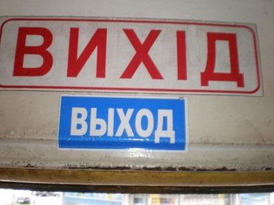 Захист регіональних мов або мов меншин?