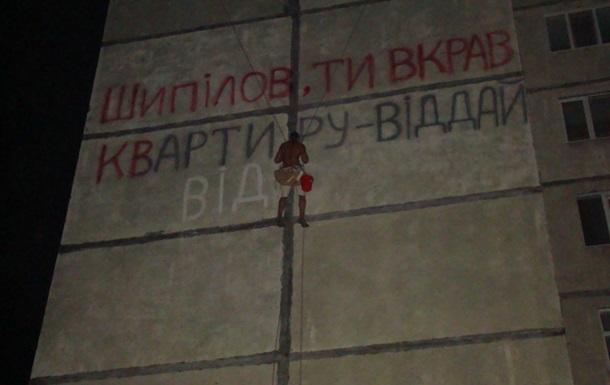 Ніжинські менти проспали напис на будинку про свого начальника