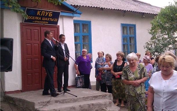 Открытый подкуп избирателей в Краснодоне