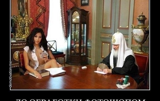 Веселе православя.