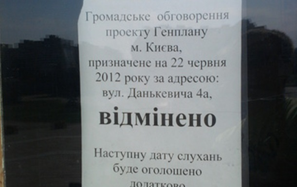 У Деснянському районі ВІДМІНЕНО громадське обговорення проекту Ген. плану