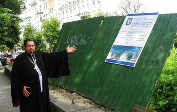 Міліція дезінформувала громаду щодо Стрітенської церкви
