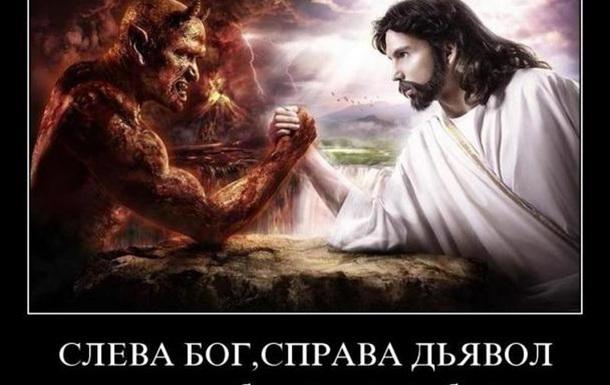 Никто не приводит к Богу лучше, чем сатана