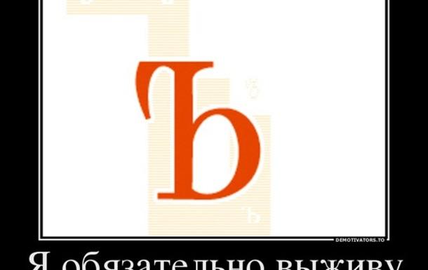 Нет никакой дискриминации русского