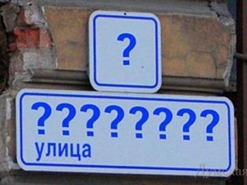 Вулиця імені…корчмаря Вацька