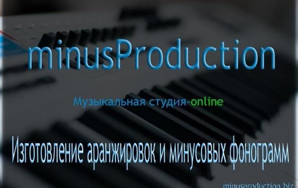 Заказать АРАНЖИРОВКУ МИНУСОВКУ студия звукозаписи - minusProduction.biz