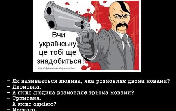 Двомовність: історичне надбання чи програма русифікації українців?