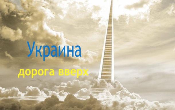 Украина – звезда Востока