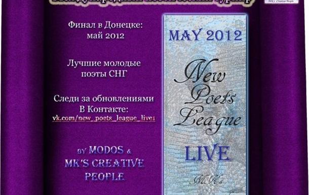 19 мая, Лига Новых Поэтов: в Донецке поэзии быть!