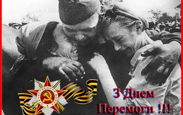 Вітаю з Днем Великої Перемоги!