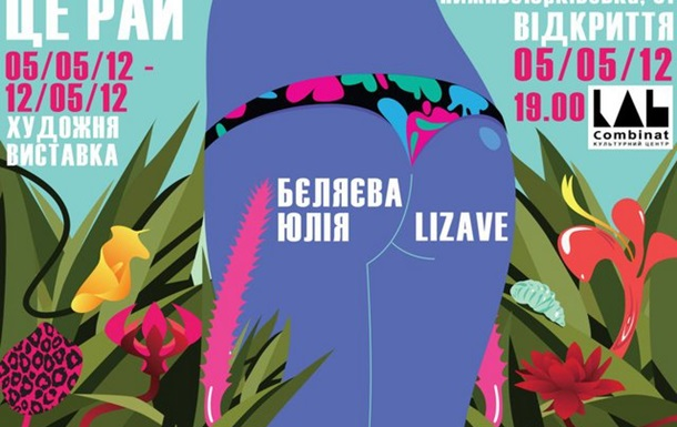 Це рай . Выставка картин молодых художниц Юлии Беляевой и Елизаветы Репко.