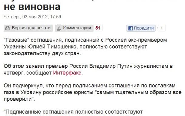 Путин – худший адвокат Тимошенко