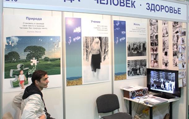 Стенд о Иванове П. К.   на Международном экологическом форуме в Киев