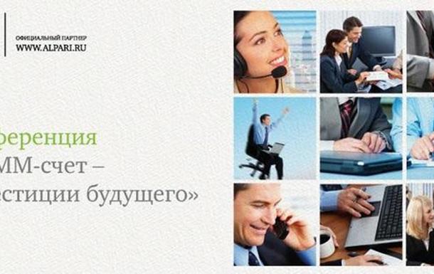 Конференция  ПАММ-счет - инвестиции будущего