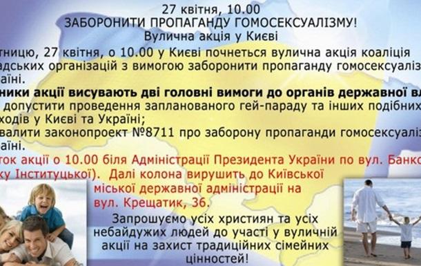 ВУЛИЧНА  АКЦІЯ У КИЄВІ ,27 квітня, 10.00 ЗАБОРОНИТИ ПРОПАГАНДУ ГОМОСЕКСУАЛІЗМУ!