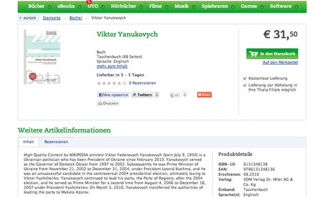 Книга   Viktor Yanukovych   на английском языке.
