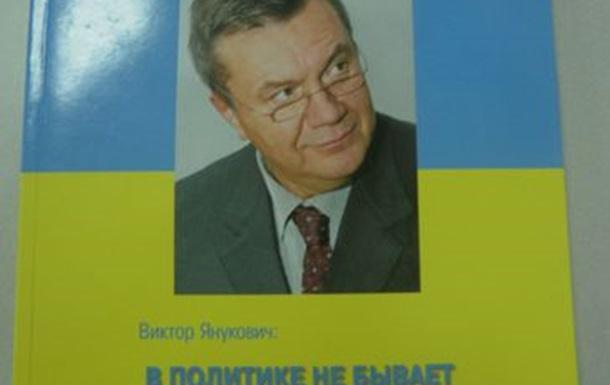 Виктор Янукович. Избранное