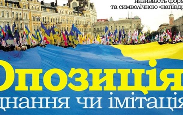 Українська опозиція об'єднання чи тимчасова угода?