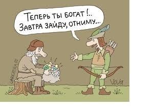 Робин Гуд из Зазеркалья.