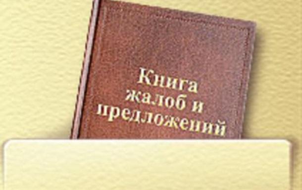 Дайте жалобную книгу!
