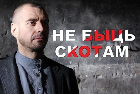 Оппозиция из под полы: Ляпис Трубецкой в Киеве