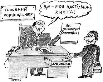 Российские и украинские коррупционеры -  рабочие пчелки  западных банков.