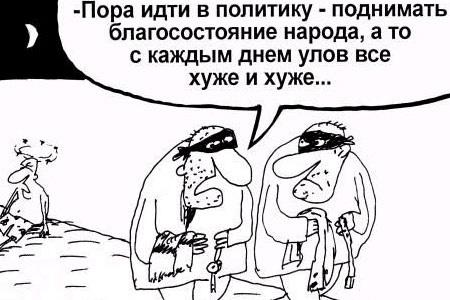 Серый юмор об украинской политике