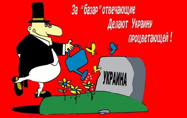 Украиной правит рафинированная поросль бандитских 90-х.