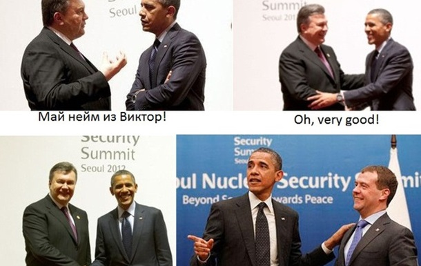 Последнее рукопожатие с Обамой?