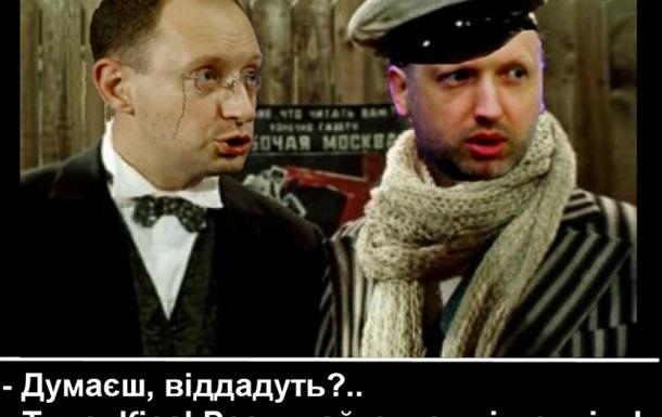 Турчинов: «Командовать парадом будем... Я!»