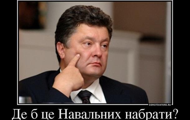 Інкубатор Навальних?
