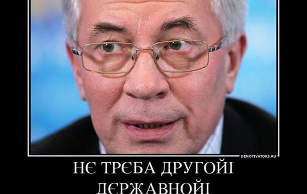 Азаров як головний противник другої державної
