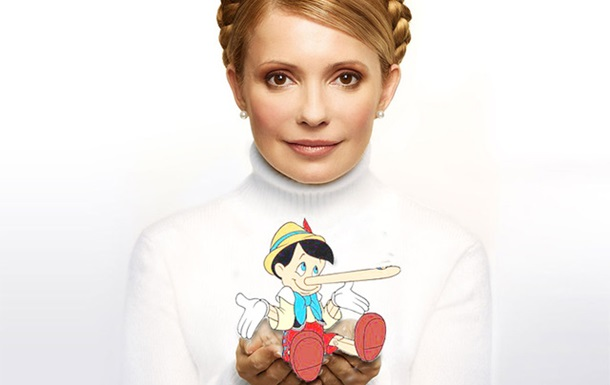 Что же это за  двойник  такой пишет нам вместо Тимошенко?