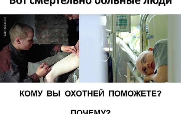 смертельно больные люди