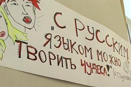 Русский язык от Януковича. Возврат к политическим истокам
