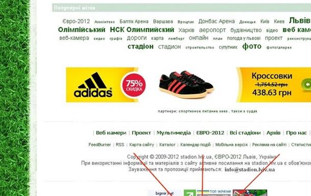 Львов полностью готов к приему иностранных гостей ЕВРО-2012