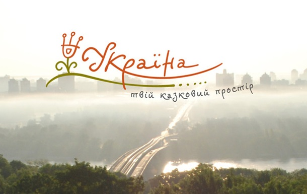 Україна – твій казковий простір або неофіційний логотип країни