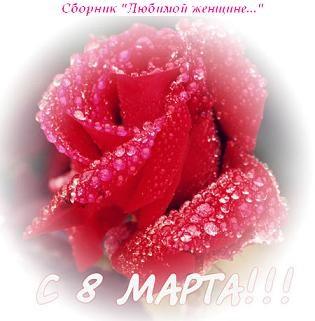 С Праздником дорогие и любимые женщины)