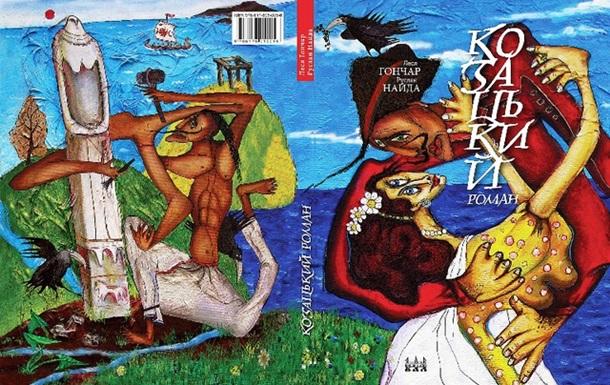 Козацький роман