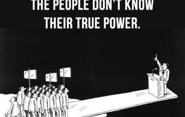 Люди не осознают свою власть.