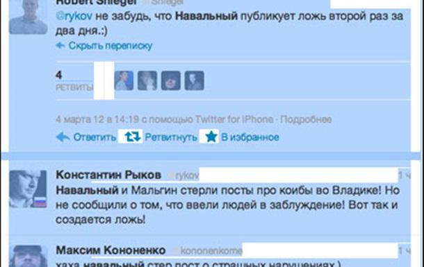 Навальный удалил лживые посты о нарушениях