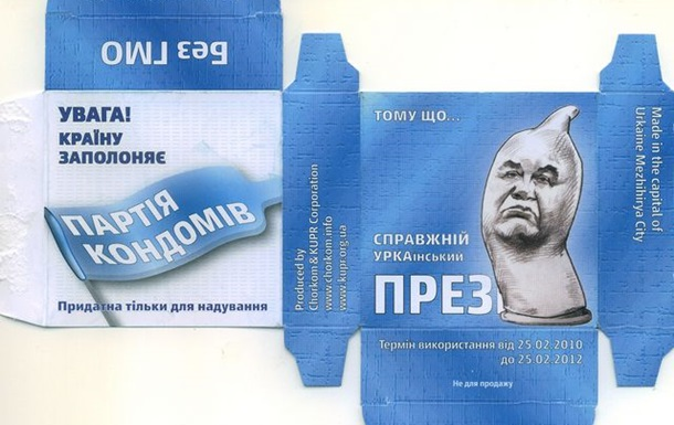 Опальные презервативы теперь доступны всем
