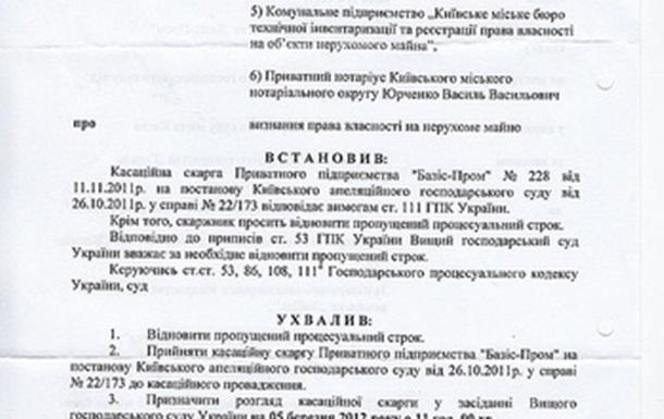 Суд рассмотрит дело о рейдерском захвате гостиницы «Славутич» в Киеве